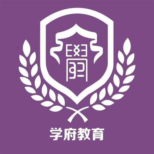 西安学府心理咨询服务有限公司