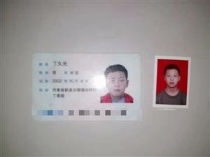 这是我的堂弟丁久光,昨天中午从新县涉外学校放学出来后,到现在还没联系上,请好心人帮我多留心、留意下,
