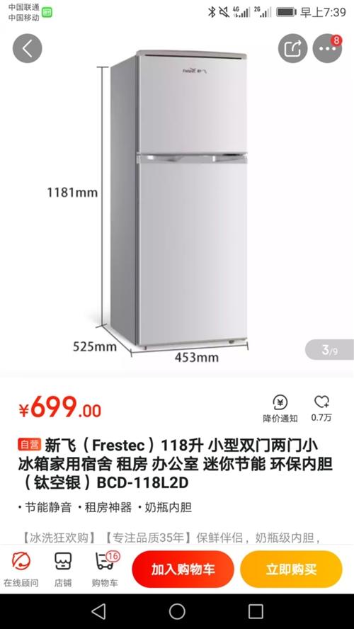 個人出售一個小冰箱,才用了幾個月。適合租房使用399