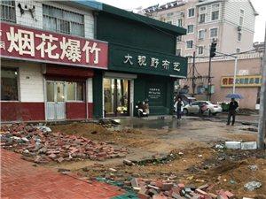 南京北路69号商铺门前路面面包砖铺设求尽快完工