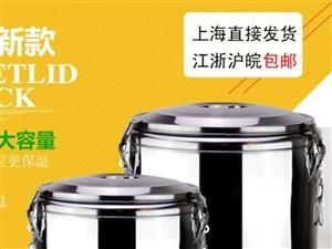 保温桶一个30升两个20升的,可装粥可装汤