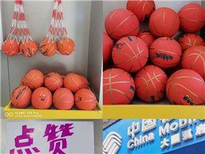 集赞送篮球