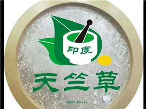 天竺草植物养发馆(松桃店)四周年庆典活动