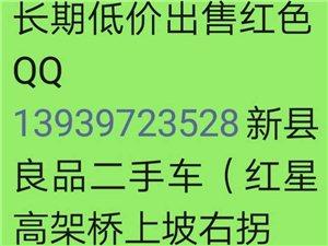 《长期出售红色奇瑞QQ》