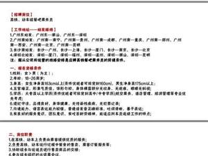 【澳门皇冠游戏岗位】广州高铁动车组餐吧乘务员