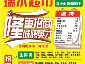 宁城县瑞尔超市凌源丽景店招商筹备开始了