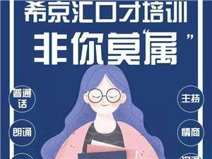 西京汇口才学校招生了