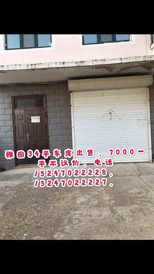 低價出售,電話15247022227