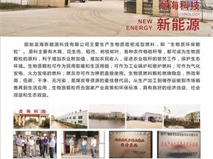 1053固始��海新能源科技有限公司