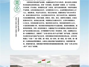 1057固始�h�鑫�Z�I有限公司