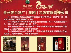 贵州茅台酒厂集团习酒有限责任公司