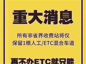 免费领取ETC包邮