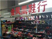 童鞋 皮鞋 棉鞋 旅游鞋 回力鞋 全場15 房租到期 兌店詳談 地址封閉市場二樓鞋店49號