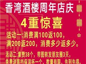 香湾酒楼音乐餐厅周岁生日,邀请各位老板一同庆祝。