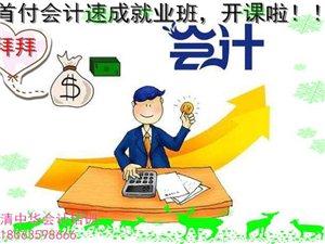 临清中华会计培训