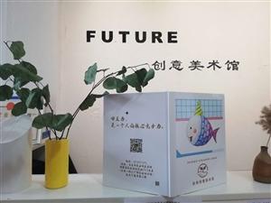 Future創意美術畫室