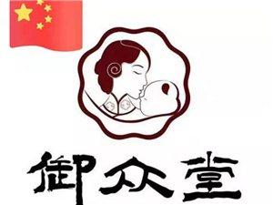 御众堂孕产妇儿养护中心形象图