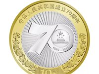 中华人民共和国成立70周年纪念币,400元20枚
