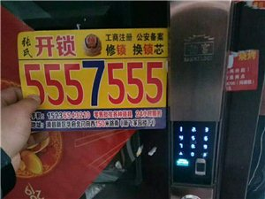 滑县道口开锁汽车锁保险柜指纹锁换锁芯汽车钥匙