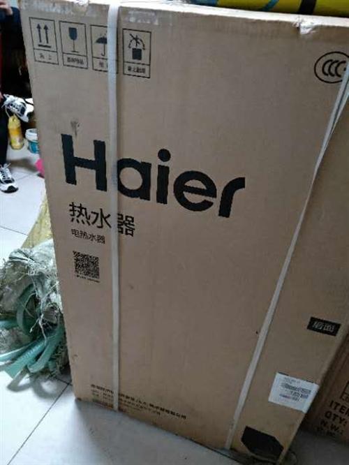 **海爾電熱水器,澳柯瑪冷柜出售