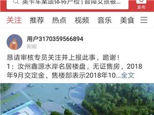 诈骗:汝州鑫源