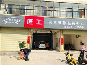 內黃縣匠工汽車維修服務中心