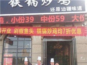 广场南路新开业铁锅炒鸡