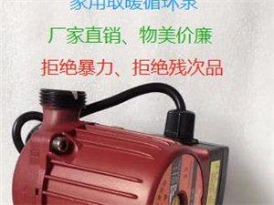 家用供暖循环泵
