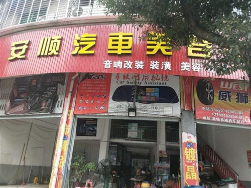 浦城县城西安顺汽车美容店低价转让,有意者面谈。