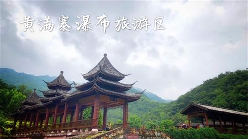 揭西黄满寨瀑布群旅游区