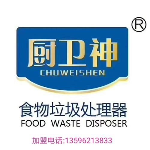 誠招白城市或白城地區廚衛神垃圾處理器代理商