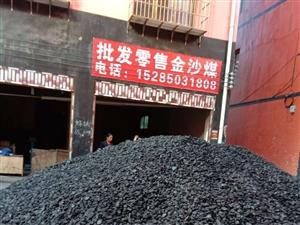 煤�K出售六十五1OO斤,1000斤以上�_��h城�让膺\�M,�系��15285031808
