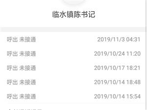 霍邱�R水�何�R村村委�h委��集�w�Y�a非法承包