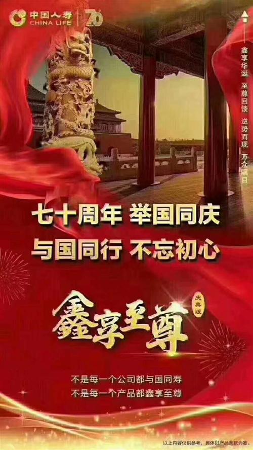 中国人寿保险公司平川分公司