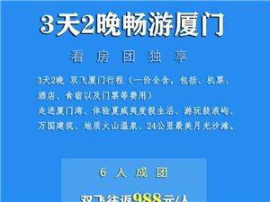 阜阳直飞厦门3天2晚仅需988元