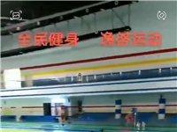 健身,游泳 临泉县体育场恒温游泳馆,100次次卡,由于个人没有时间使用,现低价出售,另送10张体验卡...