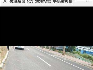 珠江街东首路面下沉,希望路过的行人都小心行驶,注意安全!