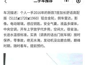 东风菱智M3舒适版高配加长款2016