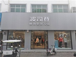 波司登(西亳市场店)