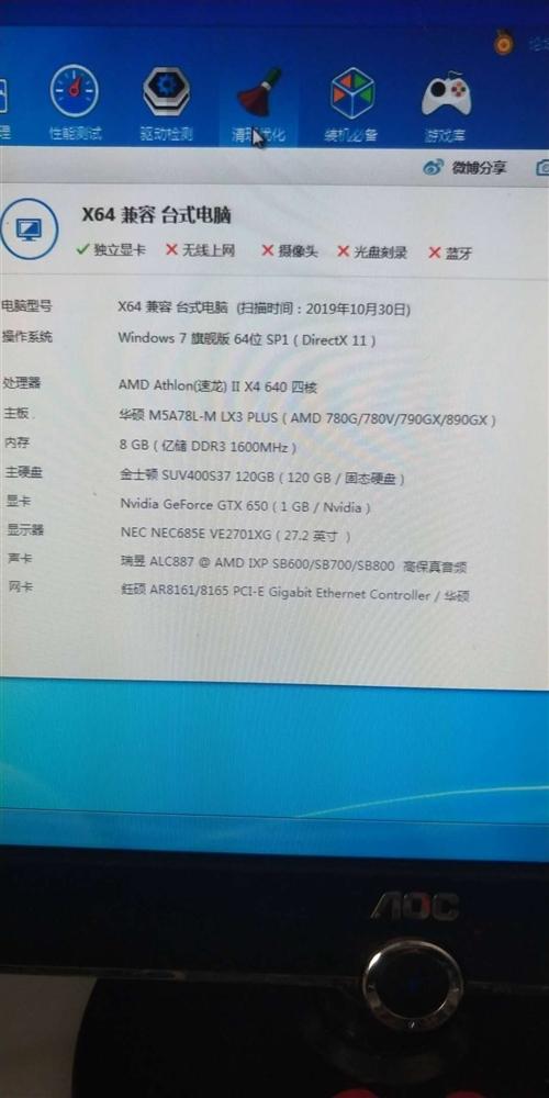 amd二手电脑主机。四核处理器+8g内存+120g固态硬盘+1g独立显卡。