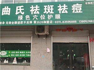 《曲中周》曲氏祛斑祛痘张段固镇单店