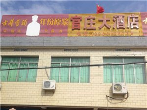 潜山市官庄大酒店形象图