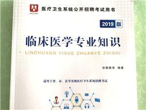 华图教育18周年庆送书活动