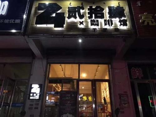 店鋪出兌,因老板工作原因,貳拾肆咖啡館整體出兌,設備齊全,包教調酒,咖啡,飲品。 [發]可改奶茶店...