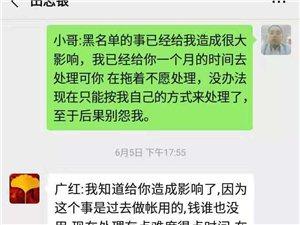 霍邱农村信用社盗取个人身份信息