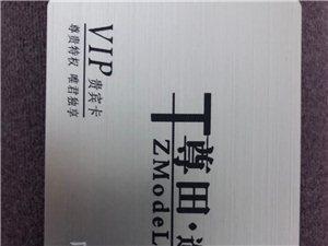 出售尊田造型���T卡一��,地址在�f�_二��,另一��店�地址�]�住,�傻晖ㄓ�,7折��惠卡,卡�扔囝~1900...