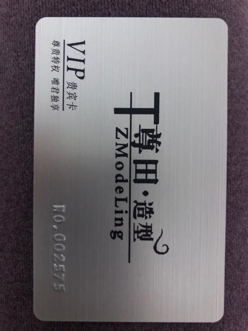 出售尊田造型会员卡一张,地址在万达二楼,另一个店铺地址没记住,两店通用,7折优惠卡,卡内余额1900...