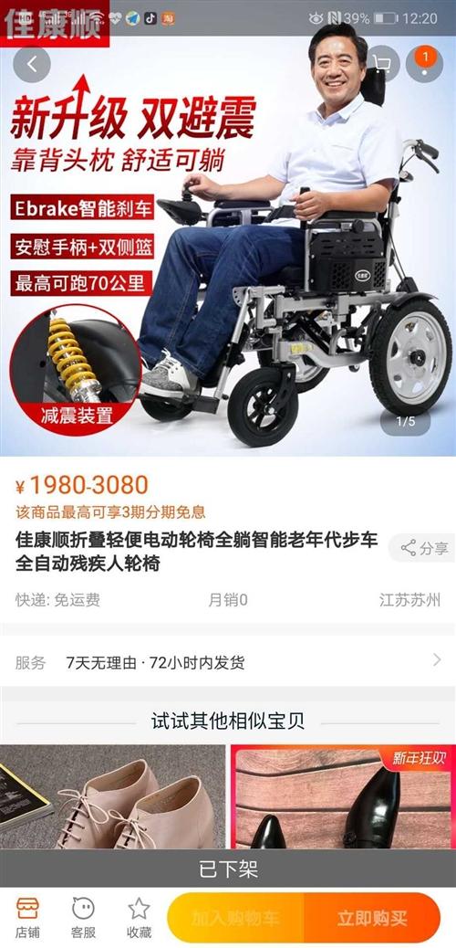 電動輪椅,買的沒用多久,有八九成新,買時候快3000了,現在用不到,便宜轉出去,1150
