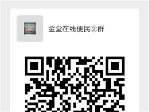 金堂广博网络微站通开通促销