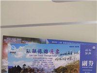這是兩張旅游團購票,云南6日游,本票包含行程中住宿,用餐,景點門票,導游,旅游大巴等費用,不包含從所...